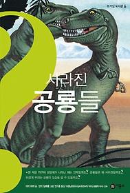 사라진 공룡을 찾아라