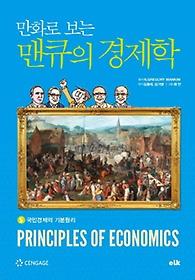 만화로 보는 맨큐의 경제학. 5
