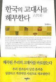 한국의 고대사를 해부한다