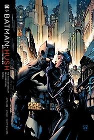 배트맨: 허쉬(15주년 디럭스 에디션)