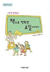 책으로 행복한 교실 이야기