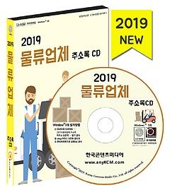 물류업체 주소록(2019)(CD)