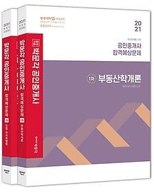 공인중개사 1차 합격예상문제 세트(2021)