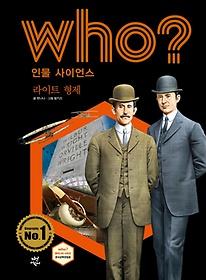 Who? 인물 사이언스: 라이트 형제