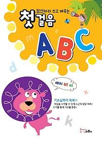 첫걸음 ABC