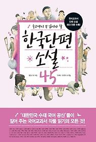 한국단편소설 45