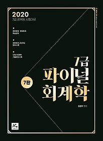 7급 파이널 회계학(2020)