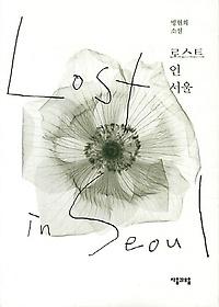 로스트 인 서울