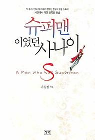 슈퍼맨이었던 사나이