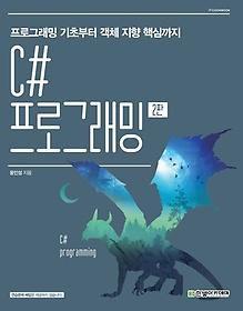 C# 프로그래밍(2판)