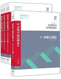 공인중개사 2차 합격예상문제 세트(2021)