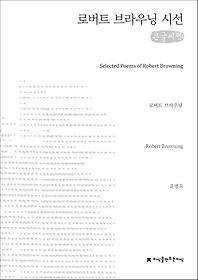 로버트 브라우닝 시선(큰글씨책)