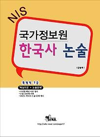 국가정보원 한국사 논술(특정직 7급)(2016)