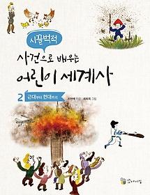 "<font title=""시끌벅적 사건으로 배우는 어린이 세계사. 2"">시끌벅적 사건으로 배우는 어린이 세계사. ...</font>"