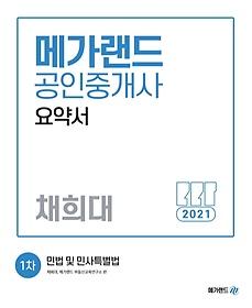 "<font title=""민법 및 민사특별법 요약서(공인중개사 1차)(2021)"">민법 및 민사특별법 요약서(공인중개사 1차...</font>"