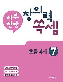 하루 한장 창의력 쏙셈. 7: 초등 4-1(2021)