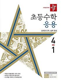 디딤돌 초등 수학 응용 4-1(2022)