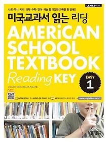 미국교과서 읽는 리딩 EASY. 1