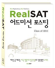 Real SAT 어드미션 포스팅 Class of 2015