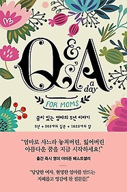 """<font title=""""Q&A a day for Moms: 꿈이 있는 엄마의 5년 이야기"""">Q&A a day for Moms: 꿈이 있는 엄마의 5년...</font>"""