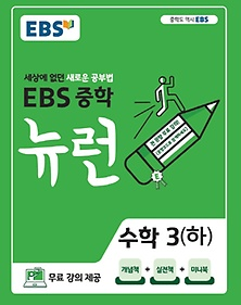 EBS 뉴런 중학 수학 3(하)(2021)