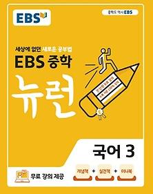 EBS 뉴런 중학 국어 3(2021)