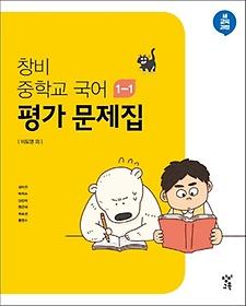 창비 중학교 국어 1-1 평가문제집(2021)