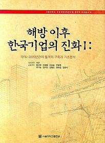 """<font title=""""해방 이후 한국기업의 진화. 1: 1976-2005년간의 통계의 구축과 기초분석"""">해방 이후 한국기업의 진화. 1: 1976-2005...</font>"""