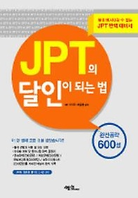 JPT의 달인이 되는 법