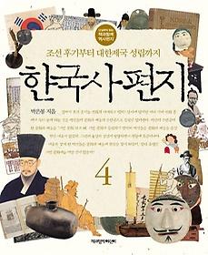 한국사 편지. 4