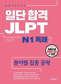 일단 합격 JLPT 일본어능력시험 N1 독해
