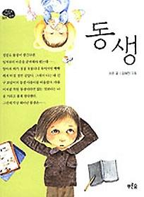 동생(푸른숲 어린이 문학 001)