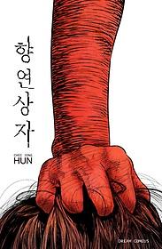 향연상자(만화)