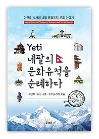 예띠(Yeti) 네팔의 문화유적을 순례하다