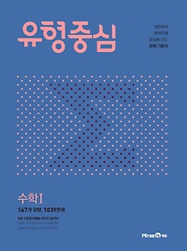 유형중심 고등 수학1(2021)