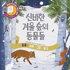 신비한 겨울숲의 동물들