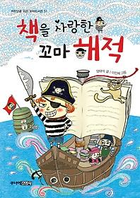 책을 사랑한 꼬마 해적