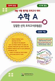 수학 A 김철한 신작 모의고사(6월용)