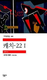캐치-22. 1
