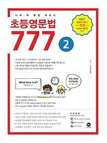 초등영문법 777. 2