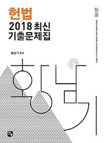 헌법 최신 기출문제집(2018)