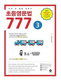 초등영문법 777. 3