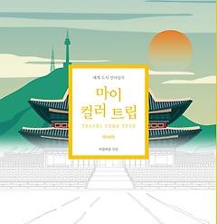 마이 컬러 트립. 1: 아시아