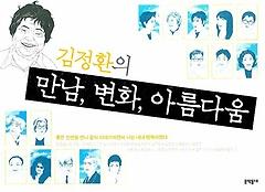 김정환의 만남 변화 아름다움