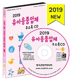 유아용품업체 주소록(2019)(CD)