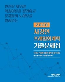 사경인 프레임회계학 기출문제집(2020)