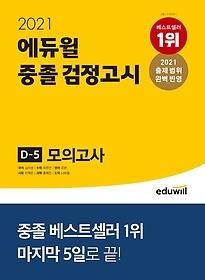 에듀윌 중졸 검정고시 D-5 모의고사(2021)