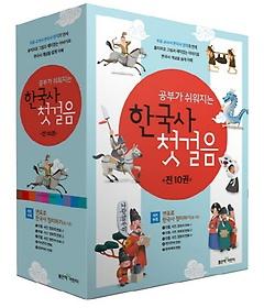한국사 첫걸음 세트