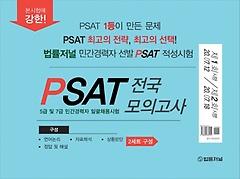 PSAT 전국 모의고사 제1회+제2회(봉투)