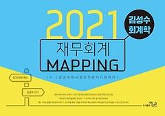 "<font title=""김성수 회계학 재무회계 Mapping 노트(2021)"">김성수 회계학 재무회계 Mapping 노트(2021...</font>"